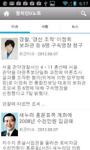 정치인D노트- screenshot thumbnail