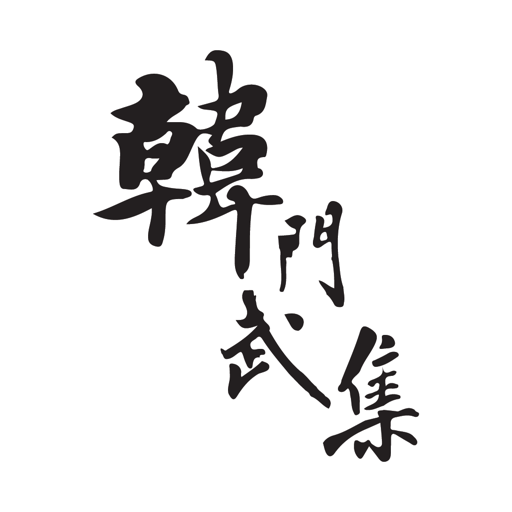 韓門武集 生活 App LOGO-硬是要APP
