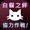 白貓之絆 (繁中版專用) icon