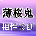 【無料】薄桜鬼相性診断 icon