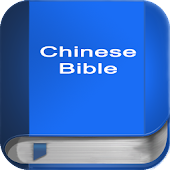 聖 經   繁體中文和合本 China Bible
