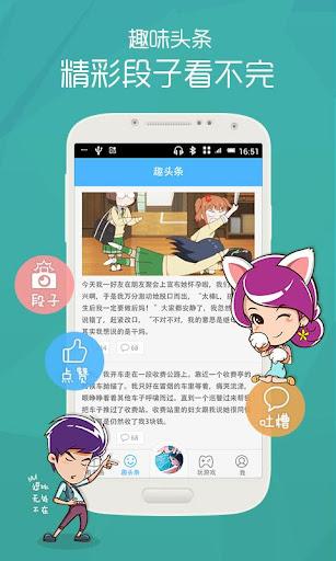 免費漫畫App|有趣岛漫画(原手机漫画)|阿達玩APP