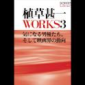 植草甚一WORKS3 気になる… (本 ebook 书) logo