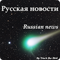 Russian News Papers