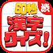 60秒!漢字クイズ~四字熟語から漢字検定レベルまでドリル~