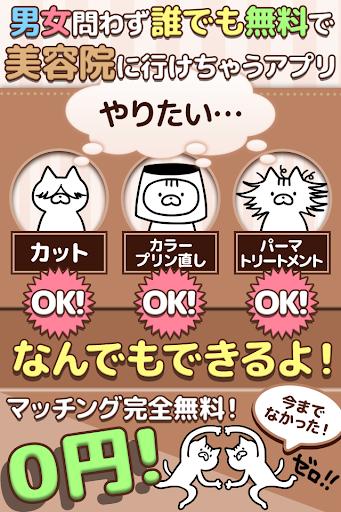 カットモデルFREE【無料で美容院】 カトモ ヘアモ サロモ