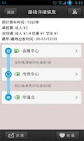 Screenshot of 深圳地铁 Shenzhen Metro
