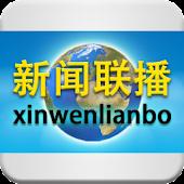 CCTV Xinwen Lianbo