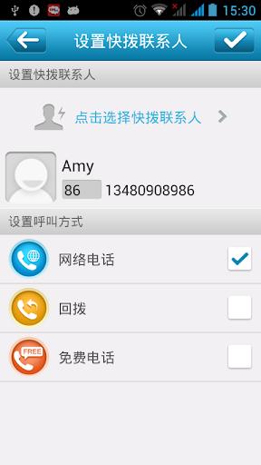 玩社交App|会友通电话 网络电话 回拨 免费电话 SIP免費|APP試玩