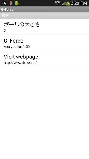 【免費運動App】G-Force-APP點子