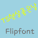 TS sunnyday ™ Korean Flipfont icon