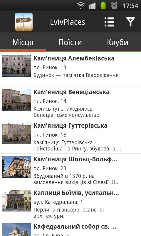 Львів путівник (Львов)– скриншот