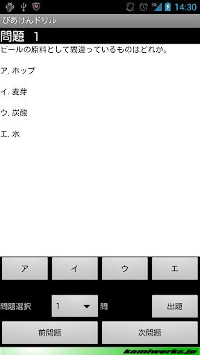 びあけんドリル(初級) 教育 App-癮科技App