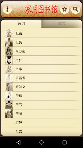 家用图书馆 - Chinese Library
