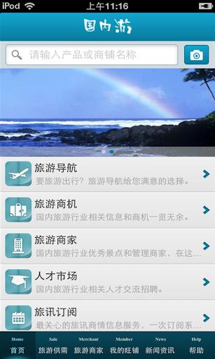 中国国内游平台|玩商業App免費|玩APPs