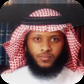 القرآن الكريم - توفيق الصايغ