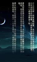 Screenshot of 免費解夢