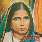 Ramai - Jivan Charitra Marathi icon