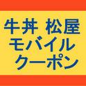 松屋クーポン 【軽量版】モバイルクーポンアプリ icon