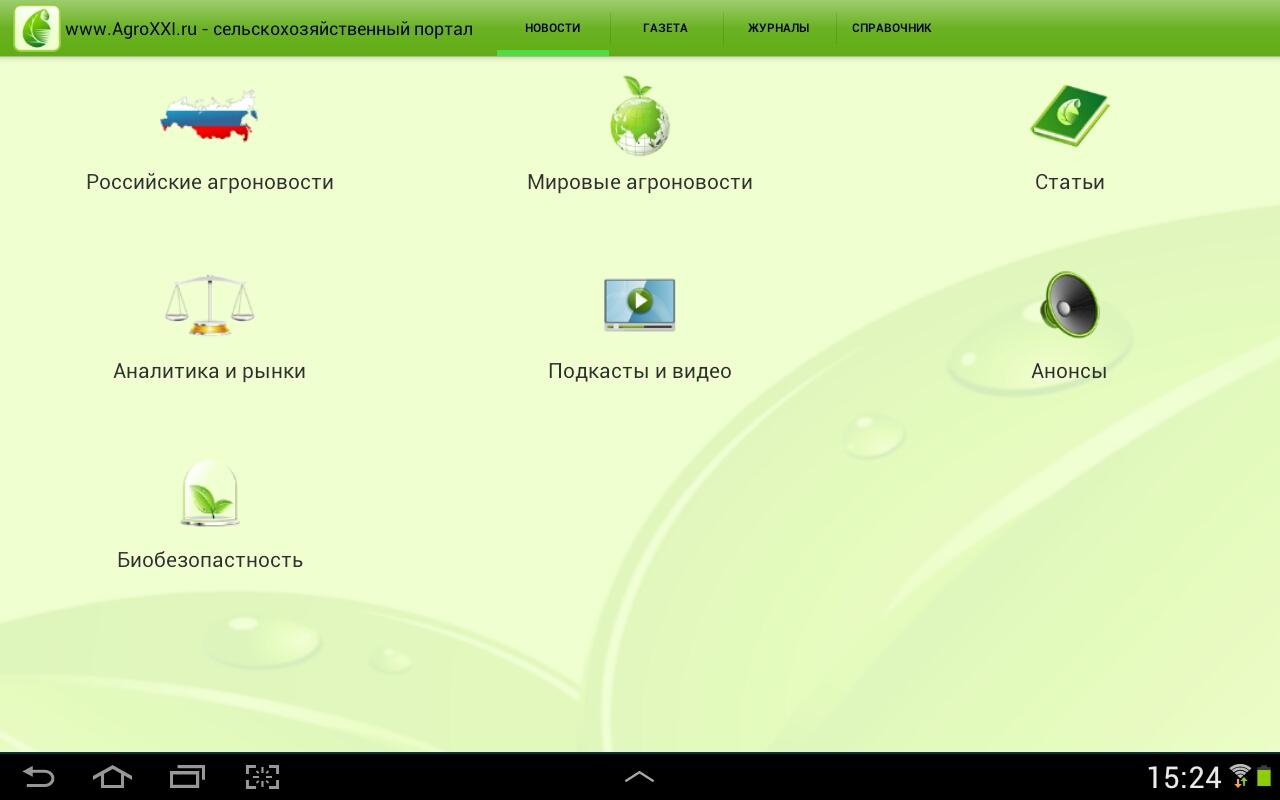 AgroXXI- screenshot