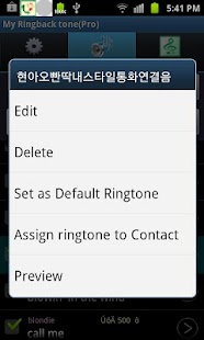 My Ringbacktone Pro-For my ear- screenshot thumbnail