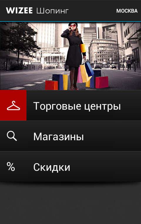 Wizee Shopping - screenshot