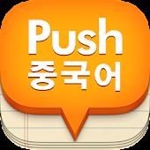 푸시 중국어 단어장 <나의 마지막 단어앱 프로젝트>