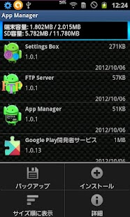 Application Manager App to SD 工具 App-癮科技App