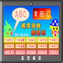ABC英文字母練習簿