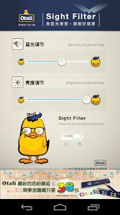 玩免費工具APP|下載Otali 藍光濾波器 app不用錢|硬是要APP