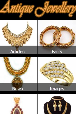 古董 珠寶