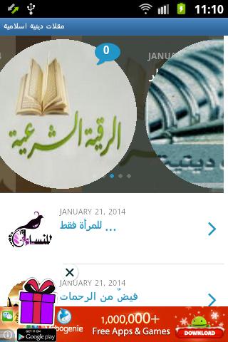 مقلات دينية اسلامية