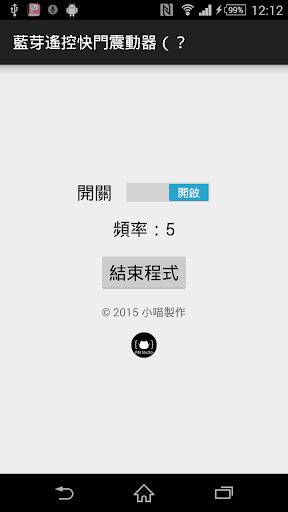 藍芽遙控快門震動器(?