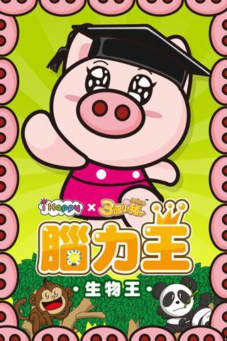 3國小豬 生物王