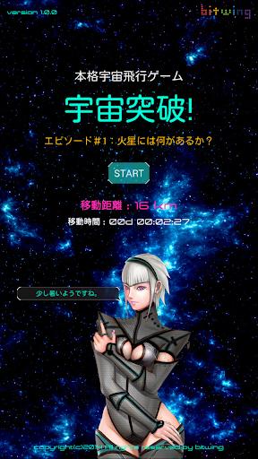 宇宙撃破! free - 火星の秘密