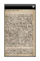 Screenshot of シャーロック・ホームズの冒険