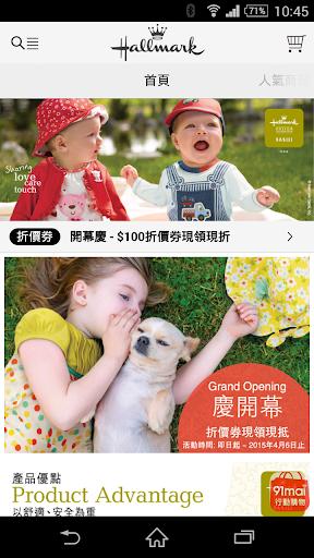Hallmark賀曼嬰童服台灣