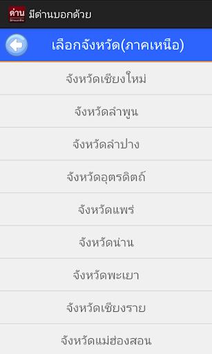 【免費旅遊App】ด่าน มีด่านบอกด้วย-APP點子