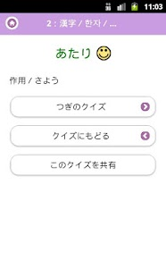 Japanese Quiz (JLPT N1-N5) - screenshot thumbnail