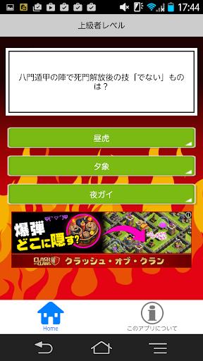 玩免費娛樂APP|下載クイズ for NARUTO app不用錢|硬是要APP