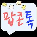 팝콘톡-건전한 채팅 icon
