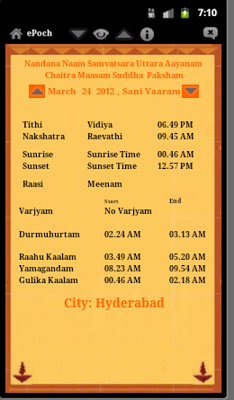 Epoch Telugu Panchangam - screenshot