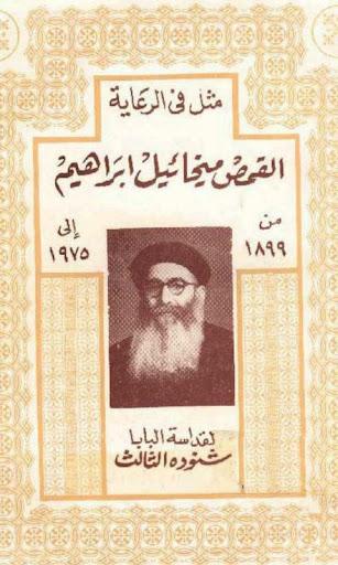 Father Mikhail Ibrahim Arabic