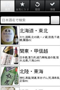日本酒手帳- screenshot thumbnail