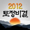 2012년 임진년 무료 토정비결 icon