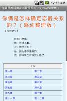 Screenshot of 你俩是怎样确定恋爱关系的?(感动整理版)