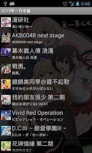 日本動畫新番 - screenshot thumbnail