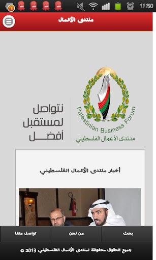 منتدى الأعمال الفلسطيني