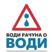 Vodi računa o vodi