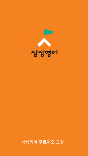 삼성영어푸르지오교실 용마초 청천중 용마초등학교